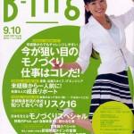 B-ing 9月3日月曜日発売
