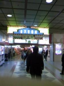 金沢駅構内にあるお土産売り場