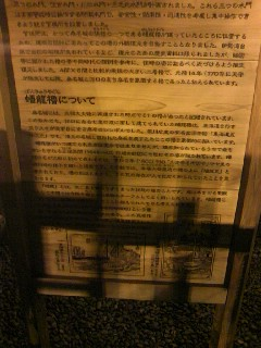 蟠龍櫓の説明