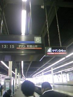 南海電車で和歌山へ