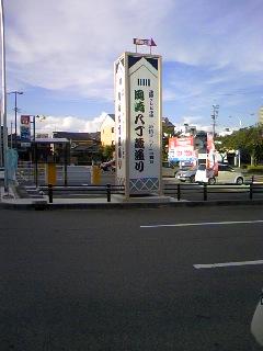東岡崎駅の隣の駅