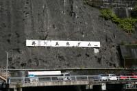大井川鉄道の一番上