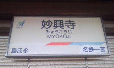 名鉄妙興寺駅