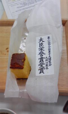 カステラ大臣賞