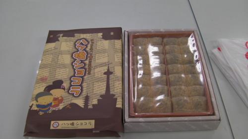 京都土産の八つ橋ショコラ