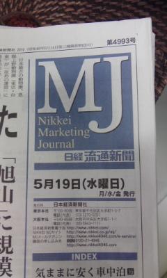 日経MJの記事