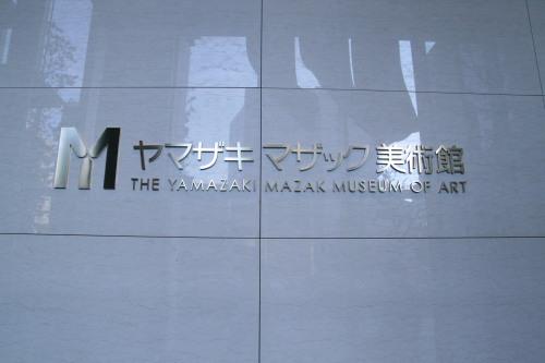 ヤマザキマザック美術館 看板