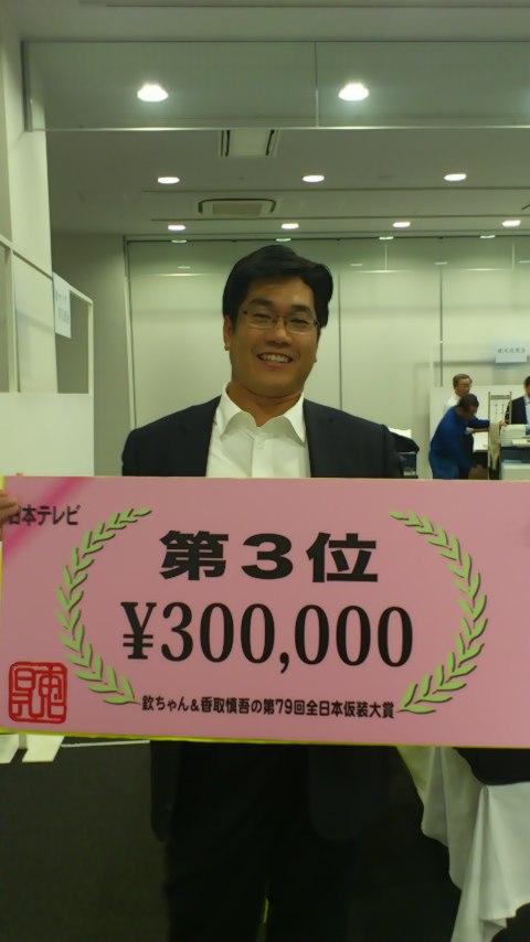欽ちゃんの仮想大賞3位