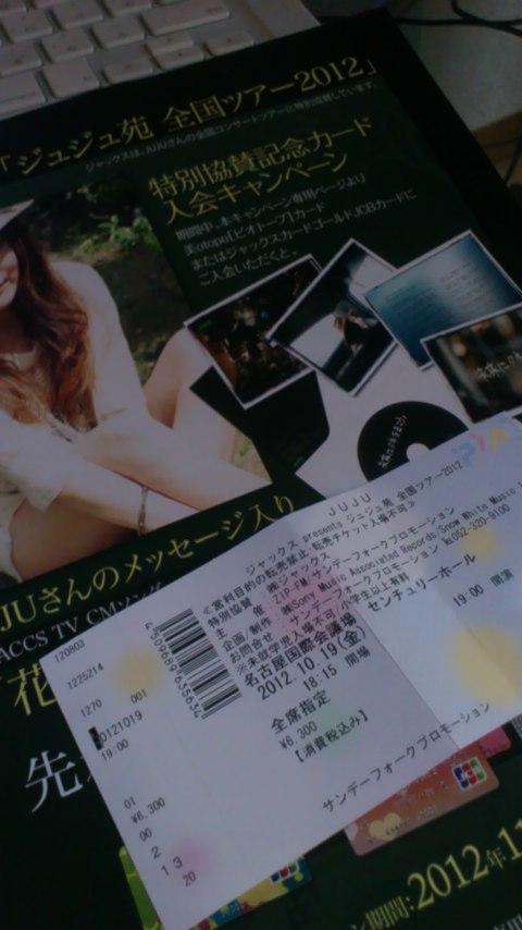 JUJU苑チケット